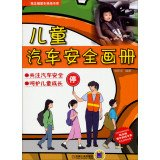 Child car safety album(Chinese Edition) ebook