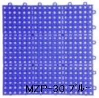水廻りフロアー パレスチェッカー MZP-30 16枚セット 色 ブルー サイズ 厚13mm×タテ300mm×ヨコ300mm/枚 16枚セット寸法(1200mm×1200mm) [日本製] [防炎]