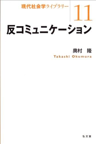 反コミュニケーション (現代社会学ライブラリー 11)