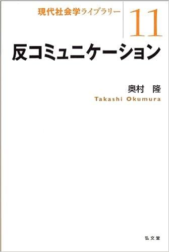 反コミュニケーション (現代社会学ライブラリー 11)   奥村 隆  本 ...