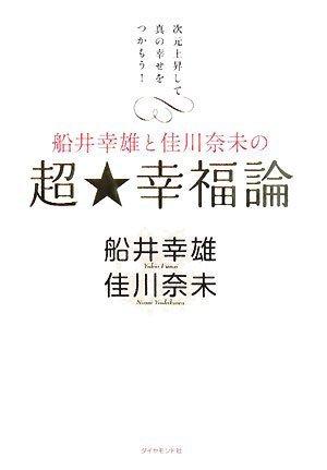 船井幸雄と佳川奈未の 超☆幸福論―次元上昇して真の幸せをつかもう!