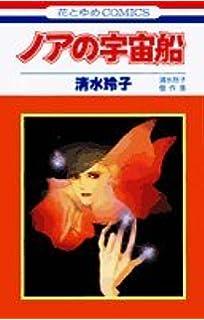 天使たちの進化論 (花とゆめCOMI...