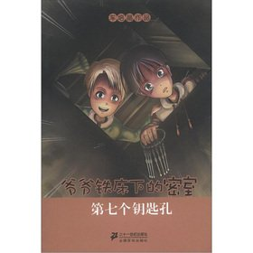 Read Online 7 keyhole: Grandpa iron beds under the Chamber of Secrets(Chinese Edition) pdf epub