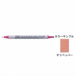 (Kuretake jig memory system Journal & Title 0.5mm / 3.5mm Chile Pepper MS-3600-299 / 6 set)