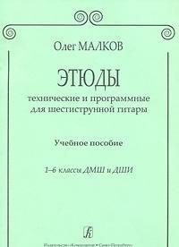 Read Online Etyudy tehnicheskie i programmnye dlya shestistrunnoy gitary. 1-6 klassy DMSh i DShI ebook