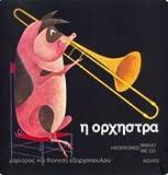 i orchistra / η ορχήστρα