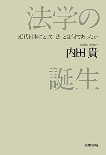 法学の誕生:近代日本にとって「法」とは何であったか (単行本)