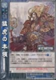 Fierce tiger of his real anymore this book Ryo [rare] SAN1-090-R Romance of the Three Kingdoms Wars TCG first single card