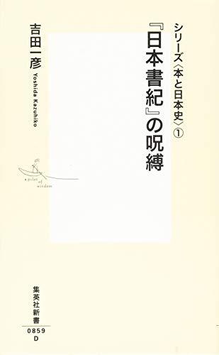 シリーズ<本と日本史> 1 『日本書紀』の呪縛 (集英社新書)