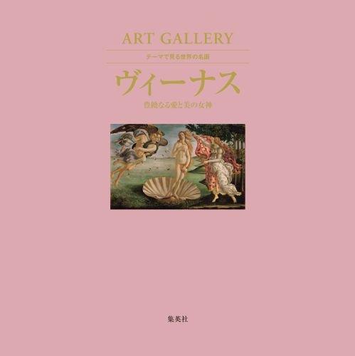 ART GALLERY テーマで見る世界の名画  1 ヴィーナス 豊饒なる愛と美の女神