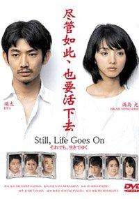 Soredemo, Ikiteyuku (Japanese Tv Drama Dvd, NTSC All Region) 3 Dvd Boxset (Japanese Audio with English Sub)
