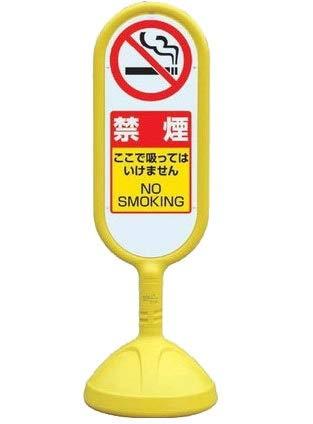 安全サイン8 スタンド看板 自立式禁煙看板 サインキュート 片面表示 表示内容:禁煙 888-961 カラー:イエロー AYE   B075SQHTS3