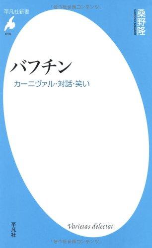 バフチン (平凡社新書)