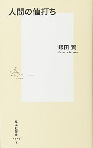 人間の値打ち (集英社新書)