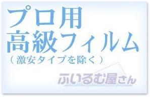 ホンダ CR-Vワゴン(RE3/RE4) 車種別カット済フィルム(断熱タイプ各色)