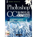 Read Online Photoshop CC actual cases from entry to the master(Chinese Edition) ebook
