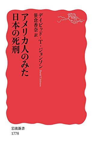アメリカ人のみた日本の死刑 (岩波新書)
