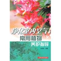 Read Online A Guide for Growing Common Flowers That Can Purify The Indoor Air (Chinese Edition) PDF