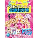 Super star story book: princess mononoke(Chinese Edition)