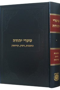 Shaarei Yehudah #1 Ksubos, Gittin & Kiddushin (Hebrew Edition)
