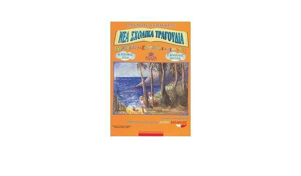 nea scholika tragoudia   νέα σχολικά τραγούδια  collective  9789608539204   Amazon.com  Books 99765001c4a