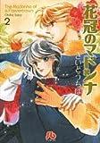 花冠のマドンナ (2) (小学館文庫)