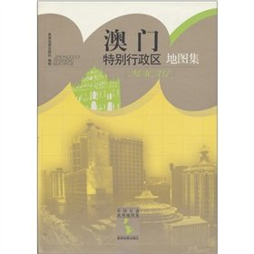 Macao Special Administrative Region of the Atlas(Chinese Edition)