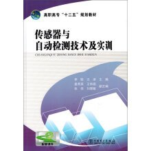 Read Online College second five planning materials and automatic sensor detection technology and training(Chinese Edition) ebook