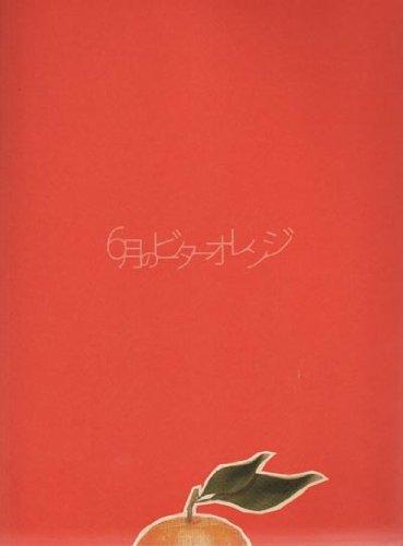 パンフレット ★ 加藤シゲアキ・城島茂 2011 舞台 「6月のビターオレンジ」