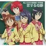 Ending Theme & Image Song by Gokujo Seitokai (2005-07-21)