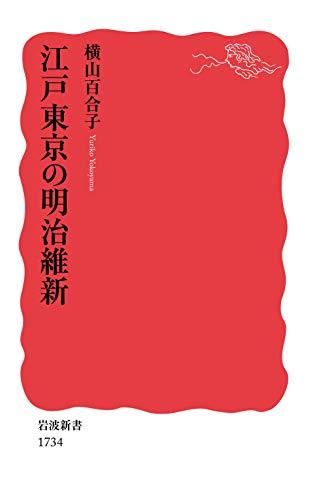 江戸東京の明治維新 (岩波新書)