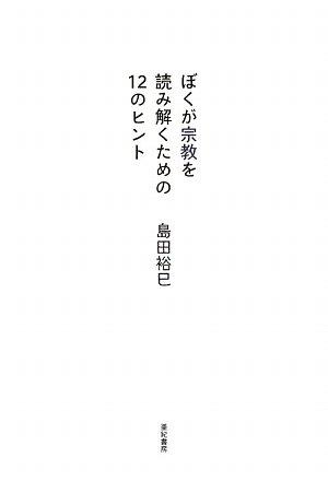 Download Boku ga shūkyō o yomitoku tameno 12 no hinto PDF