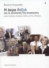 i-akra-dexia-kai-oi-synepeies-tis-synainesis
