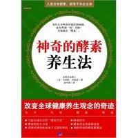 Read Online magic yeast regimen [paperback](Chinese Edition) Text fb2 ebook
