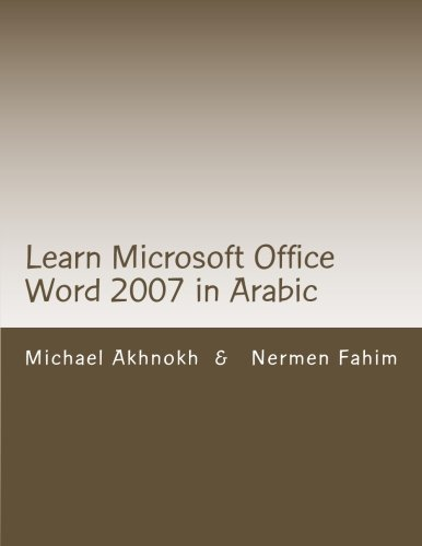 learn how to use microsoft office word 2007