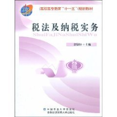 tax law and tax practice (Paperback)(Chinese Edition)