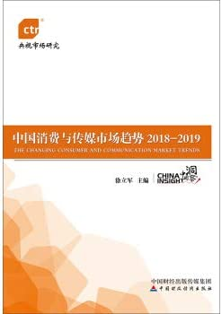 China's consumer and media market trends 2018-2019(Chinese