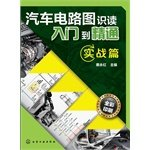 Reading car circuit diagram entry to the master (actual combat piece full color printing)(Chinese Edition) pdf epub