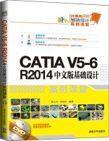 Download CATIA V5-6 R2014 Chinese version of the basic design Case Case classroom classroom computer-aided design (CD)(Chinese Edition) PDF