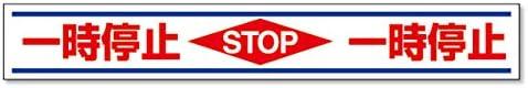 ユニット 路面貼用ステッカー 路面用表示 150×1000×0.82mm厚 一時停止 819-21