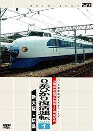 sanyo-shinkansen-30-anniversary-jr-0-sereis-hikari-revival-run-part-1