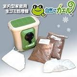 室内型家庭用生ごみ処理機 自然にカエル基本セット(手動式)