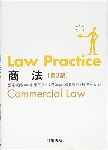 Law Practice 商法〔第3版〕 | ...