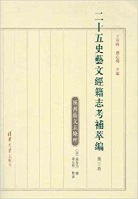 Twenty-five Histories Arts and Crafts by Ji Zhi make test series (Volume 3)(Chinese Edition)