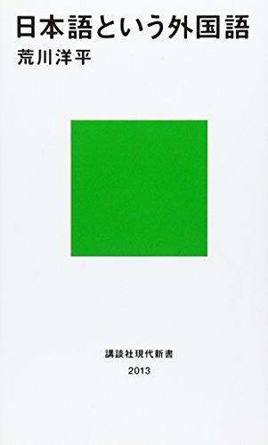 日本語という外国語 (講談社現代新書)