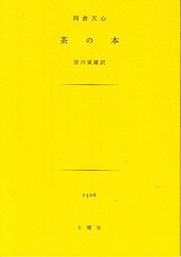 The Book Of Tea Kakuzo Okakura Pdf