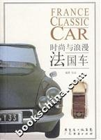 Read Online French car fashion and romance(Chinese Edition) pdf