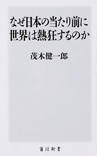 なぜ日本の当たり前に世界は熱狂するのか (角川新書)