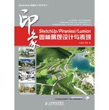 Download SketchUpPiraniesiLumion Impression: Landscape Design and Performance ( with DVD discs 1 )(Chinese Edition) ebook