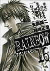 RAINBOW -二舎六房の七人- 第16巻